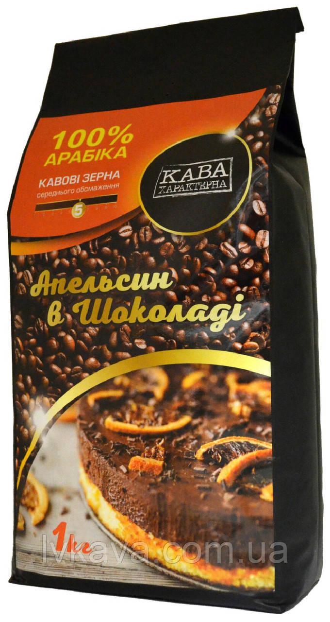 Кофе в зернах Кава Характерна Апельсин в шоколаде 100% арабика,  1кг