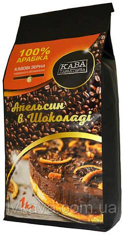 Кофе в зернах Кава Характерна Апельсин в шоколаде 100% арабика,  1кг, фото 2