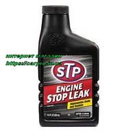 Средство для устранения утечки и расхода масла на угар STP Engine Stop Leak, фото 1