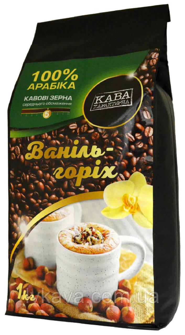 Кофе в зернах Кава Характерна Орех-ваниль 100% арабика,  1кг