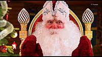 Поздравление с Новым Годом  от Деда Мороза для Мирославушки (девочки)