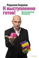 Радислав Гандапас К выступлению готов! Презентационный конструктор (129998)