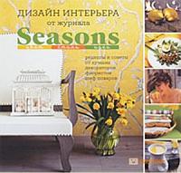 М. Лацис Дизайн интерьера от журнала 'Seasons'. Цвет. Стиль. Идеи (130011)