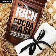 ШОКОЛАДНАЯ МАСКА ПИЛИНГ ДЛЯ ЛИЦА MR. SCRUBBER RICH CHOCOLATE COCOA PEELING MASK