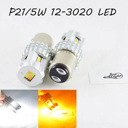 Автомобильная LED лампа SLP LED с цоколем 1157(P21/5W)(BAY15D) 12 3020 led жёлтый/белый, фото 2