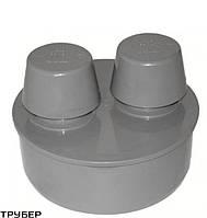 Клапан вакуумный  110 для внутренней канализации Инсталпласт