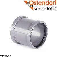Муфта проходная 50 для внутренней канализации Ostendorf