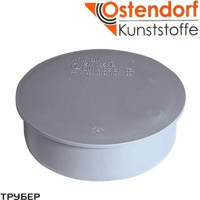 Заглушка 110 для внутренней канализации Ostendorf