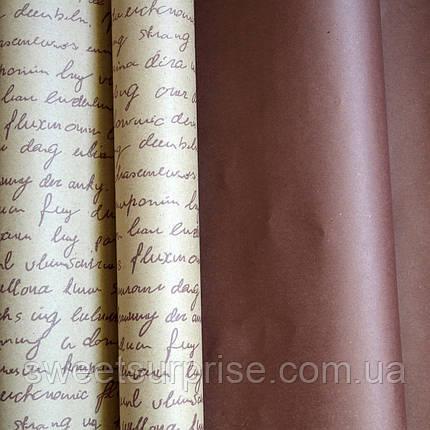 Бумага для упаковки подарков и цветов письмо (коричневый), фото 2