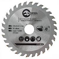 Диск пильний по дереву з твердосплавними напайками 125*22*1.4 мм, 30 зубів Intertool CT-3013