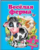 "Книга ""Веселая ферма (6 пазлов)""   Пегас"