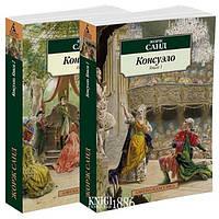 "Книга ""Консуэло (в 2-х книгах)"", Жорж Санд | Азбука"