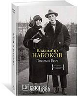 "Книга ""Письма к Вере"", Владимир Набоков | Иностранка - Колибри"