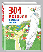 "Книга ""301 история о веселых гномах"", Херман Элин   Эксмо, АСТ"