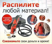 Пила универсальная Роторайзер Соу Rotorazer Saw