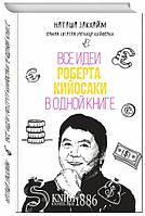 "Книга ""Все идеи Роберта Кийосаки в одной книге"", Закхайм Наташа | Эксмо, АСТ"
