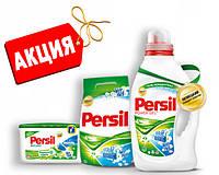 Persil - средства для стирки