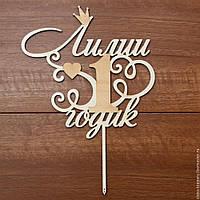 Топпер детский, топперы для тортов в Украина, топпер для сладкого стола, теппер на свадьбу, украшения