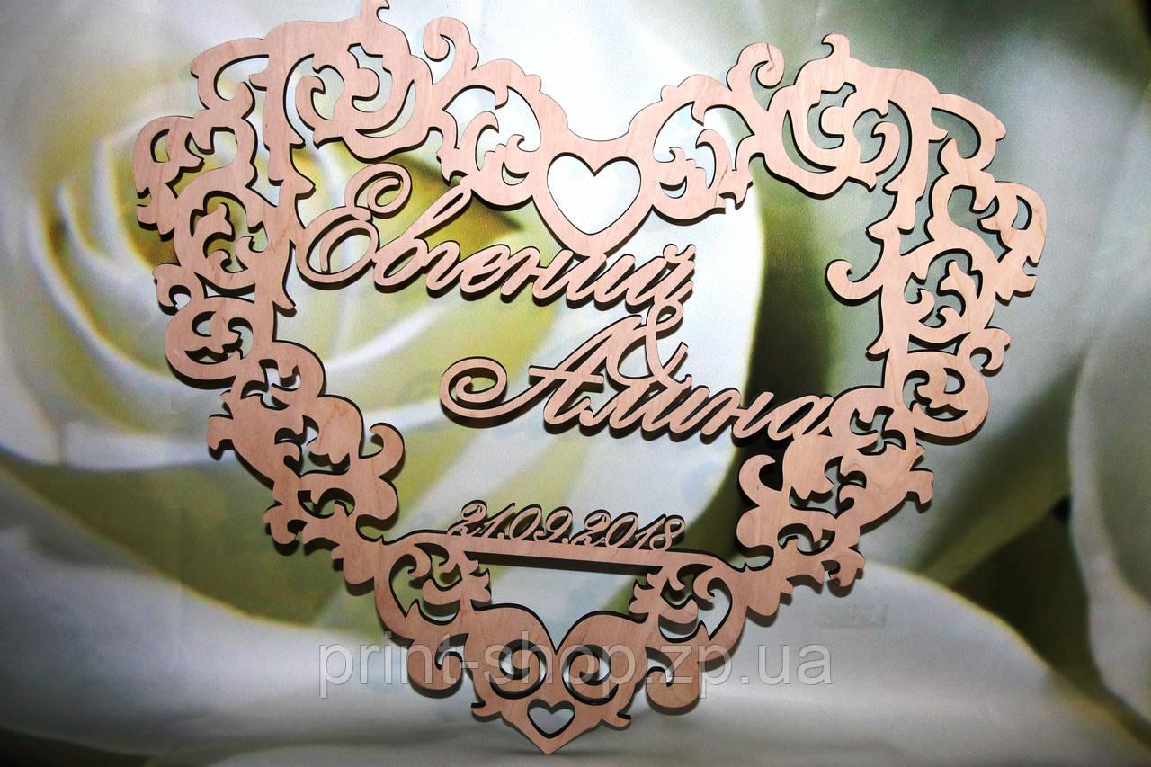 Манограмма инициалы на свадьбу. Деревянные буквы. Монограмма