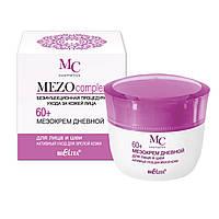 """Мезокрем дневной для лица и шеи """"Активный уход для зрелой кожи"""" Bielita MEZO Complex 60+"""