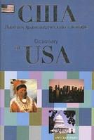 Томахин, Г. Д.  США: Лингвострановедческий словарь