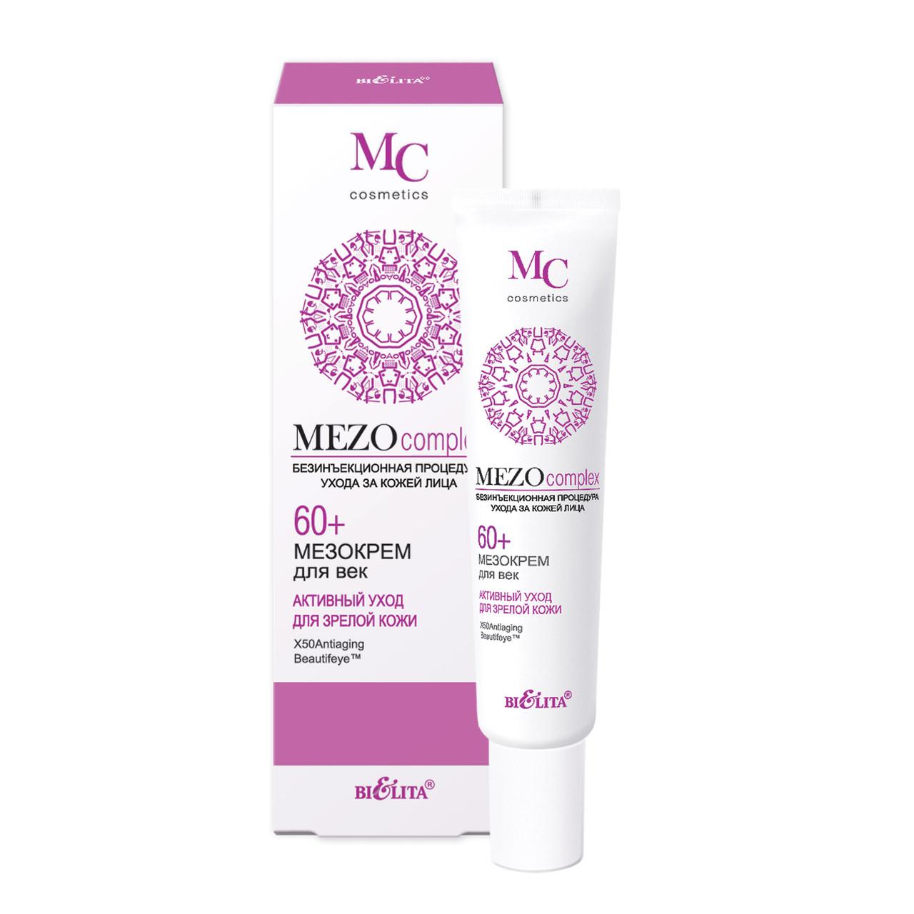 "Мезокрем для век ""Активный уход для зрелой кожи"" Bielita MEZO Complex 60+"