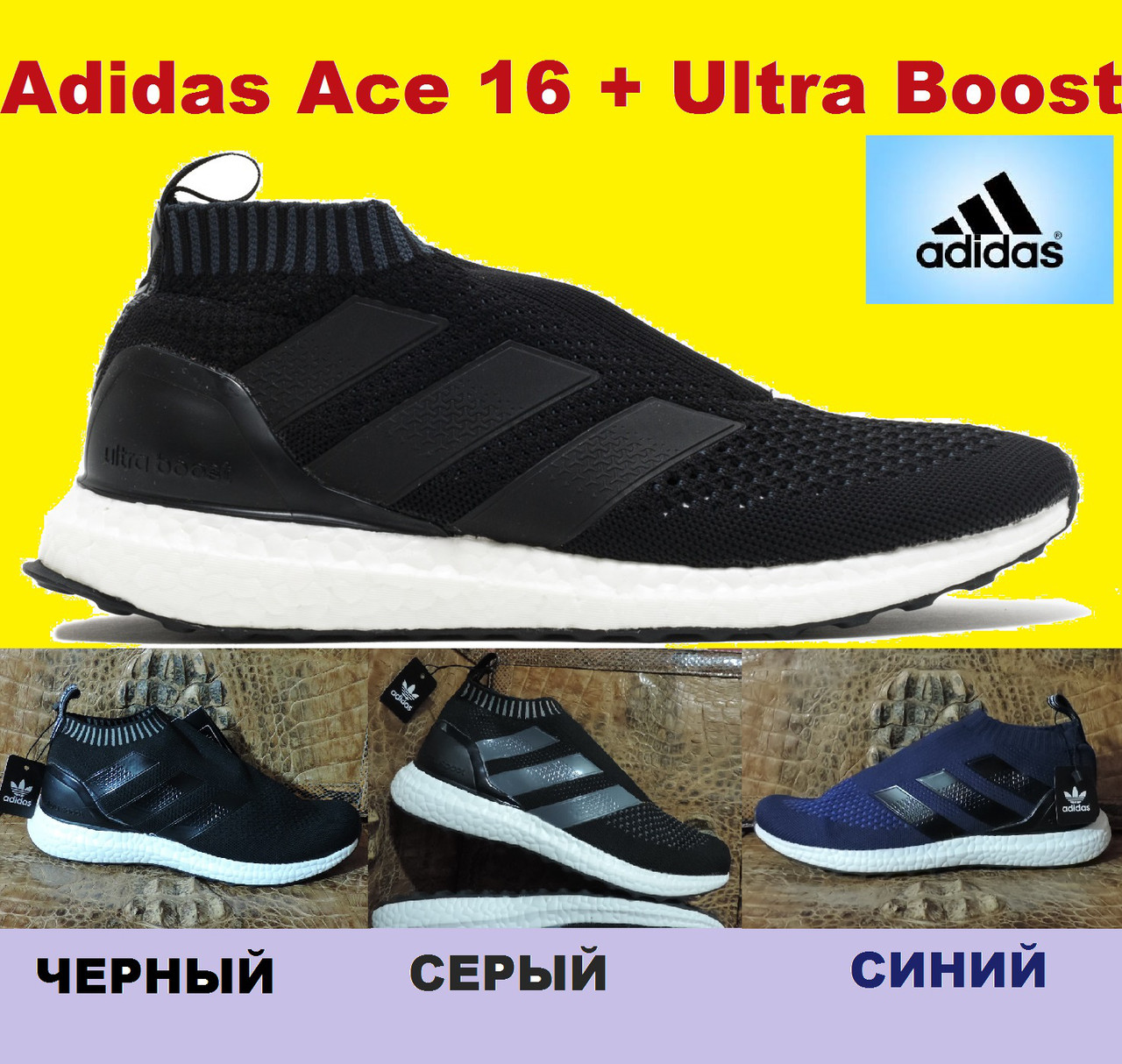 0d36699a Мужские кроссовки Adidas ACE 16 Purecontrol Ultra Boost, реплика ...