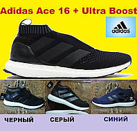 Мужские кроссовки Adidas ACE 16 Purecontrol Ultra Boost, реплика