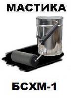 Мастика БСХМ-1