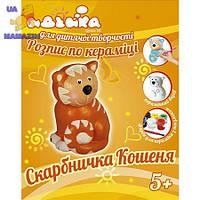Рисование по керамике Копилка Котёнок