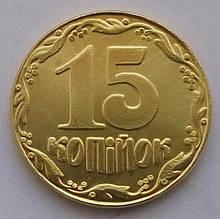 Україна Пробні 15 копійок 1992 р.