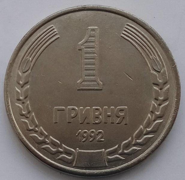 Украина Пробная 1 гривна 1992 г.