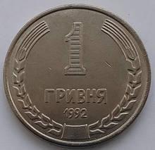 Україна Пробна 1 гривня 1992 р.
