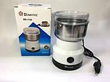 Кофемолка электрическая Domotec MS-1106 Домотек, фото 3