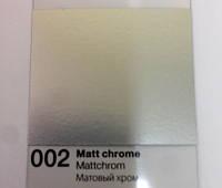 Металлизированная пленка Oracal 352 матовый хром 002 Matt chrome ( лист 70 см х 1 метр )