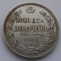 Россия Монета Полтина 1852 г.