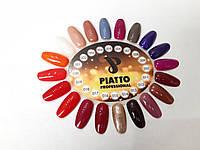Палитра Piatto 01-20 9 мл