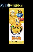 Ароматизатор листочок СМАЙЛ,  Freshway аромат: Анти-табак