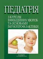 Ткаченко, Пацюрко Педіатрія с курсом інфекційних хвороб та основами імунопрофілактики
