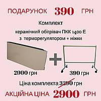 Venecia комплект - обігрівач керамічний з електронним терморегулятором ПКК 1400Е (120x60) та ніжки