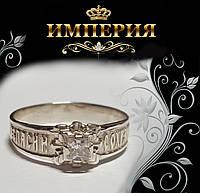 Кольцо серебряное СПАСИ и СОХРАНИ с камнем