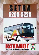 SETRA  S208-S228   Каталог деталей и сборочных единиц