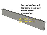 Прогоны железобетонные  ПРГ 63-2,5-4т, большой выбор ЖБИ. Доставка в любую точку Украины.