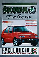 SKODA FELICIA  Модели с 1994 года выпуска  Руководство по ремонту и эксплуатации