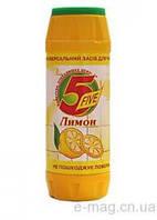 """Five OV""""""""универсальное чистящее средство Лимон 500 г"""