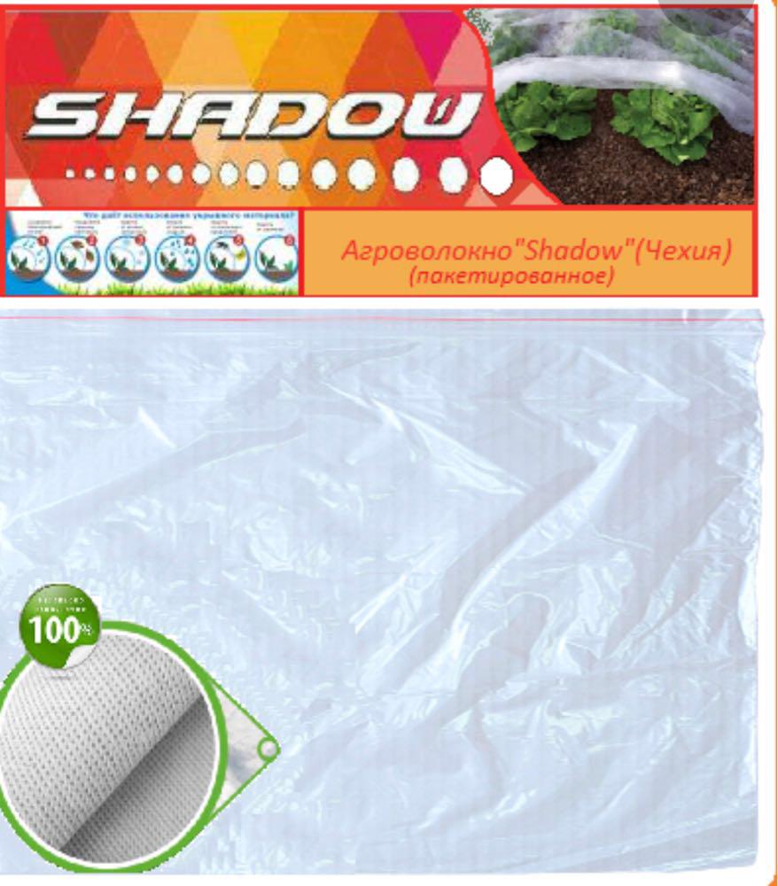 """Агроволокно белое """"Shadow"""" (Чехия) 4% пакетированное 17 г/м² 3,2х10 м"""