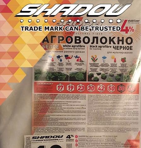"""Агроволокно белое """"Shadow"""" (Чехия) 4% пакетированное 17 г/м² 3,2х10 м, фото 2"""