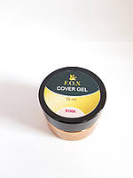 Камуфлирующий гель для моделирования F.O.X Cover gel pink  15 мл
