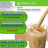 .Коктейль Гербалайф капучино Herbalife Формула 1