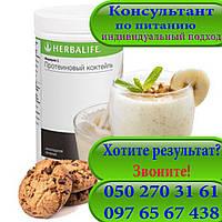 .Коктейль Herbalife (гербалайф) кремовое печенье Формула 1